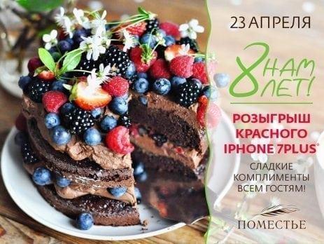 День рождения комплекса «Поместье-парк»