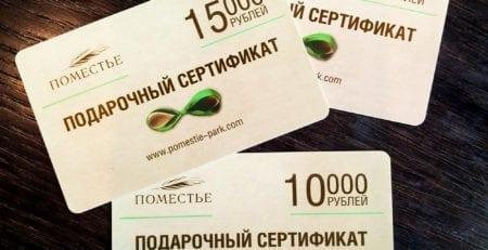 Подарочные сертификаты ресторана Поместье