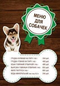 Меню для собачек
