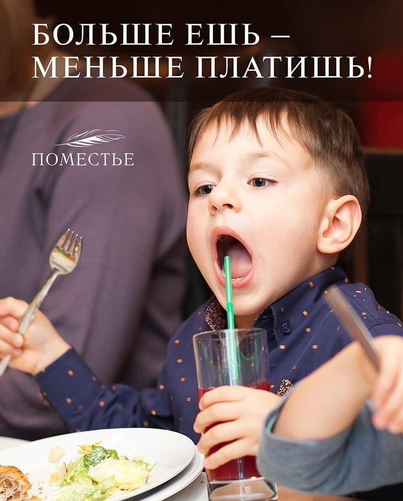 Специальное предложение: Больше ешь – меньше платишь!