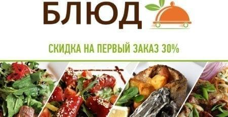 Доставка блюд