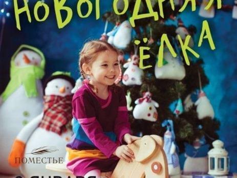 Детская новогодняя ёлка