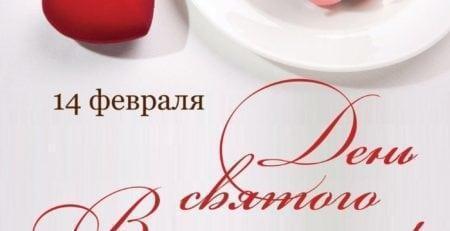 14 февраля – День святого Валентина в комплексе «Поместье-парк»