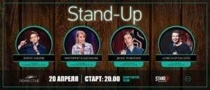 Stand Up Поместье Парк