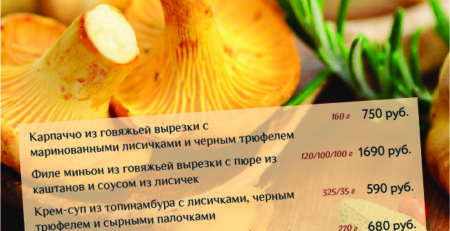 меню грибы лисички поместье парк
